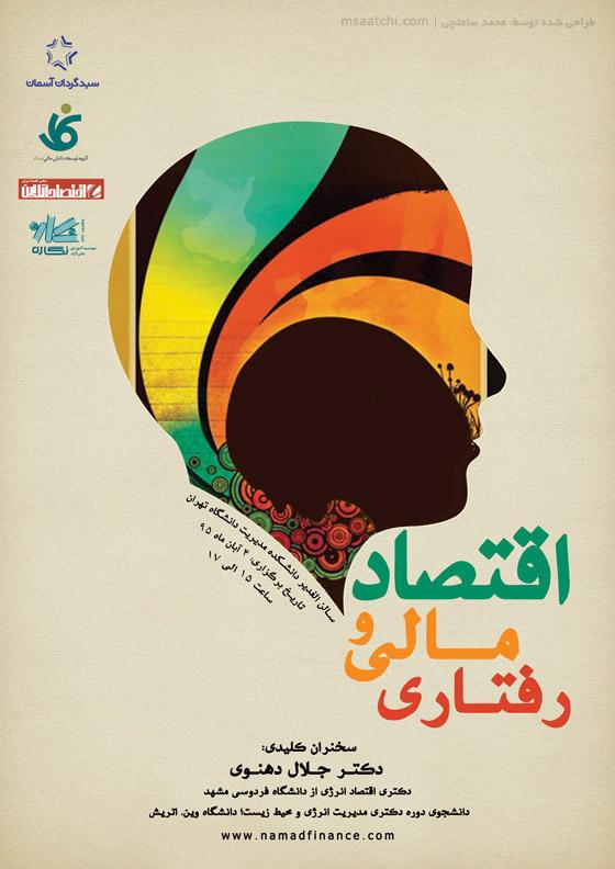 طراحی پوستر سمینار اقتصاد مالی و رفتاری تهران